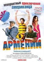 фильм Невероятные приключения американца в Армении