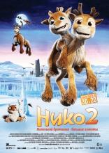 фильм Нико 2 Niko 2 - Lentäjäveljekset 2012
