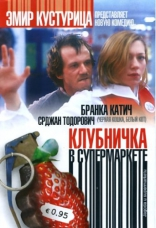 фильм Клубничка в супермаркете Jagoda u supermarketu 2003