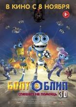 фильм Болт и Блип спешат на помощь 3D Bolts & Blip: Battle of the Lunar League 2011