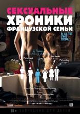 фильм Сексуальные хроники французской семьи Chroniques sexuelles d'une famille d'aujourd'hui 2012