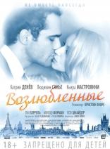 фильм Возлюбленные Bien-aimés, Les 2011