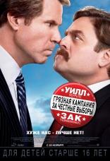 фильм Грязная кампания за честные выборы Campaign, The 2012