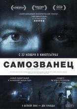 фильм Самозванец Imposter, The 2012