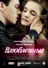 фильм Влюбленные Belle du Seignuer 2012