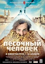 фильм Песочный человек Sandmann, Der 2012