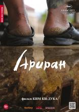 фильм Ариран Arirang 2011