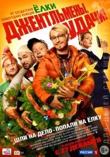 фильм Джентльмены, удачи! — 2012
