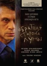 фильм Обратная сторона Луны  2012-