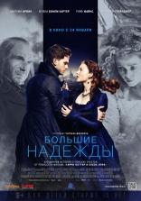 фильм Большие надежды Great Expectations 2012