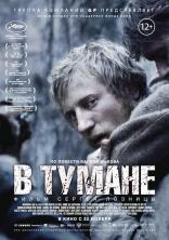 фильм В тумане  2012