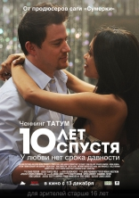 10 лет спустя