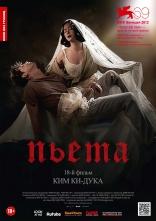 фильм Пьета Pieta 2012