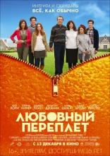 фильм Любовный переплет Oranges, The 2011