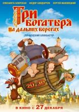 фильм Три богатыря на дальних берегах — 2012