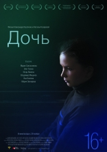 фильм Дочь  2012
