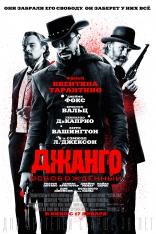 фильм Джанго освобожденный Django Unchained 2012
