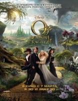 фильм Оз: Великий и Ужасный Oz: The Great And Powerful 2013
