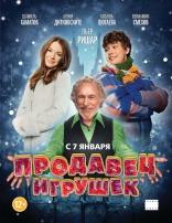 фильм Продавец игрушек  2013