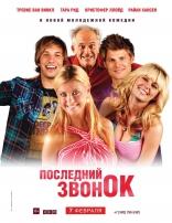 фильм Последний звонок Last Call 2012