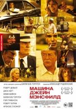 фильм Машина Джейн Мэнсфилд Jayne Mansfield's Car 2012