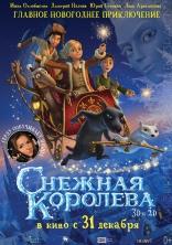 фильм Снежная королева  2012