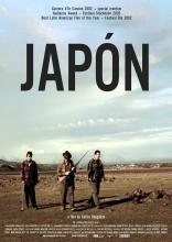 фильм Япония