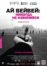 фильм Ай Вэйвэй: Никогда не извиняйся Ai Weiwei: Never Sorry 2012