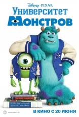 фильм Университет монстров Monsters University 2013