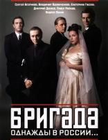 фильм Бригада  2002