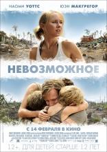 фильм Невозможное Impossible, The 2012