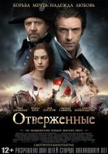 фильм Отверженные Misérables, Les 2012