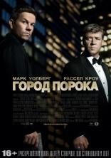 фильм Город порока Broken City 2013