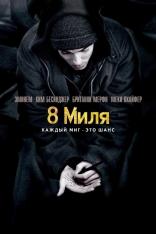 фильм 8 миля 8 Mile 2002