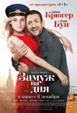 фильм Замуж на два дня Un Plan parfait 2012