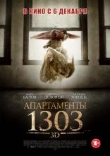 фильм Апартаменты 1303