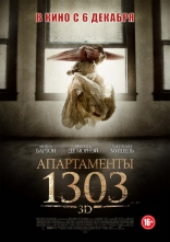 фильм Апартаменты 1303 Apartment 1303 3D 2012