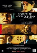 фильм Последняя искра жизни Chispa de la Vida, La 2011