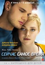 фильм Сейчас самое время Now is Good 2012