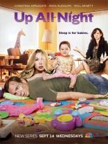 фильм Всю ночь напролет* Up All Night 2011-2012