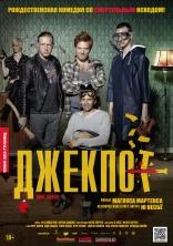 фильм Джекпот Arme Riddere 2011