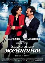 фильм Другая жизнь женщины Vie d'une autre, La 2012