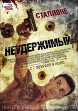 фильм Неудержимый Bullet to the Head 2012