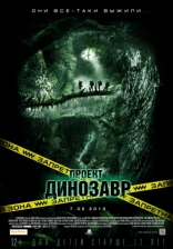 ����� ������ ��������� Dinosaur Project, The 2012