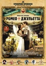 фильм Ромео + Джульетта Romeo + Juliet 1996
