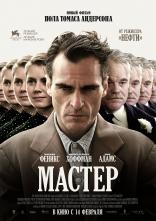 фильм Мастер Master, The 2012