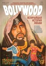 фильм Болливуд: Величайшая история любви Bollywood: The Greatest Love Story Ever Told 2011