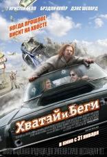 фильм Хватай и беги Hit & Run 2012