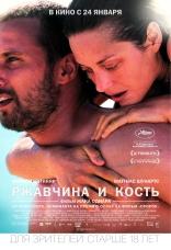 фильм Ржавчина и кость De rouille et d'os 2012
