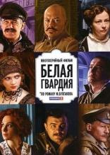 фильм Белая гвардия  2012